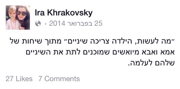 מתוך הפייסבוק של אמא של עלמה